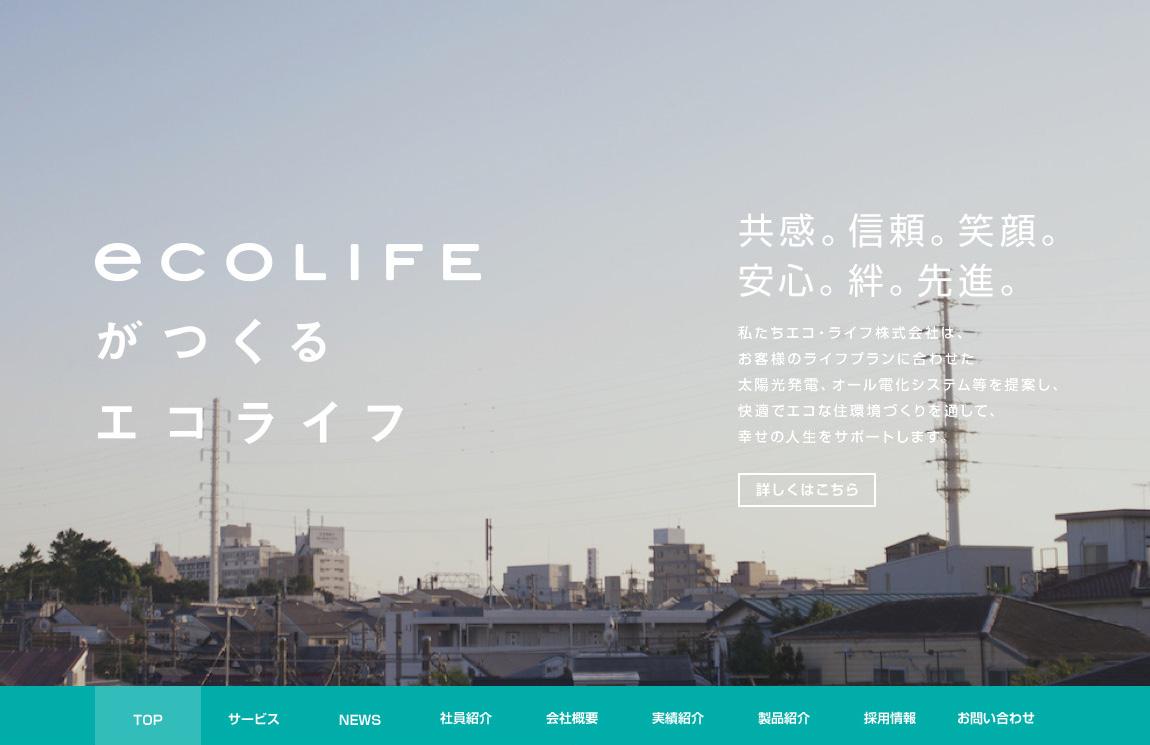 エコ・ライフ株式会社  Just another WordPress site